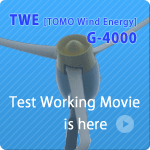 TOMOnoKAZE YG-4000 Test Working Movie is here.