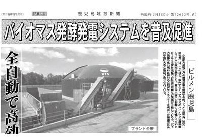 20120303newspaper.jpg